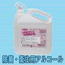 メイプル ラビング(除菌・消毒用アルコールスプレー) 4L(常温)