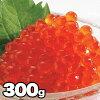 イクラ醤油漬300g(化粧箱入) 300g