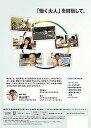 自閉症スペクトラムの教育支援・就労支援 第2巻 学校、家庭、企業の連携した就労支援 (DVD)