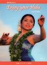 ハワイアン  OUTLET ハワイアン DVD  勝野 雅奈恵の Enjoy your Hula