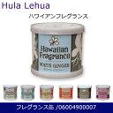Hula Lehua フラレフア 芳香剤 ハワイアンフレグランス フレグランス缶 Nani 000/06004900007