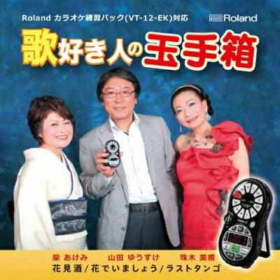 『歌好き人の玉手箱』/CD/PL-006