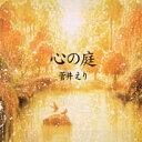 心の庭/CD/GMPA-0002