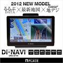 エンプレイス製 7インチ ポータブルナビ DNC-071R 2011年度版MAP採用 るるぶデータ内蔵