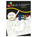 SEI Scratch/セイスクラッチ スクラッチボード白小 SEI-08-5 スクラッチ 大人気 新感覚 お描き ナイトビュー 大人 削り絵 絵具 塗り絵