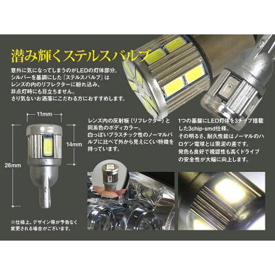 gracias T10 16兼用 ステルスLED SAMSUNG-LED 6チップ ホワイト ポジションやライセンス対応 LE10-09-6W