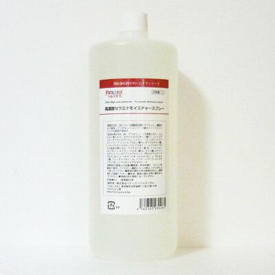 パラソルヘルスケア 高濃度セラミド モイスチャースプレー(1.0L)