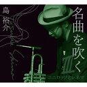 名曲を吹くIII~ニニロッソとシネマ~/CD/ATHO-5007