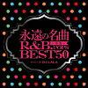 永遠の名曲 -洋楽 R&B.POPS- BEST50/CD/MKDR-0042