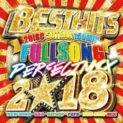 ベスト・ヒッツ・フルソング・パーフェクト・ミックス・2018/CD/MKDR-0048