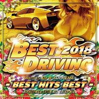 ベスト・ドライビング・2018-ベスト・ヒッツ・ベスト-/CD/MKDR-0054