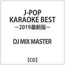 ビーエムドットスリー DJ MIX MASTER:J-POP KARAOKE BEST-2019最新版-