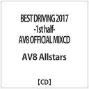 ベスト・ドライビング・2017-ファースト・ハーフ-AV8・オフィシャル・ミックスCD/CD/AME-015
