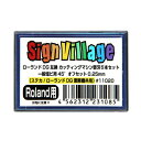 SignVillage サインヴィレッジ ローランドDG互換 カッティングマシン替刃一般塩ビ用45°オフセット0.25mm ステカ/ローランドDG業務機共用 #11020 45°オフセット0.25mm