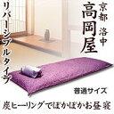 炭ヒーリングごろ寝布団 普通サイズ あられ・紫No.12&蘇芳No.033 ba3622