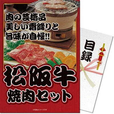 ディースタイル 松阪牛焼肉セット300g 目録・A4パネル付 SS_801_RB