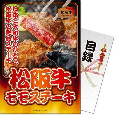 ディースタイル 松阪牛モモステーキ 目録・A4パネル付 MSG_S240_RB