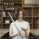たなごころ/CD/OTHC-10030