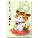 笑顔を届けるイラストレーション 猫作家Megポストカード ちょっといっぷく