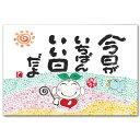ありがとうの森 西本敏昭メッセージポストカード 今日がいちばん