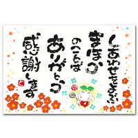 ありがとうの森・西本敏昭メッセージポストカード(しあわせをよぶ)
