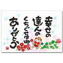 ありがとうの森 西本敏昭メッセージポストカード 幸せの達人