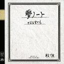夢ノート/どんな空でも/CDシングル(12cm)/XQKU-1006
