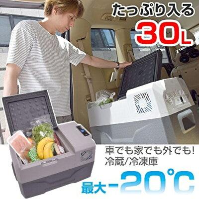 RARE MONO SHOP ひえひえ冷蔵冷凍庫 CLBOX30L