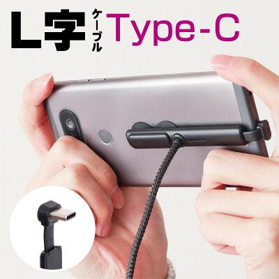 横持ちゲーム向け「ピタっとつくL字Type-C充電ケーブル」 TCHCBLGM iPad Pro アイパッド USB Type-c 断線 コネクタ
