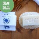 YOKOHAMA WOOD 身体にも食器にも無添加石鹸80g枠練TOMATO畑