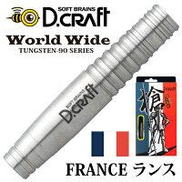 ダーツバレル D.craft ワールドワイドシリーズ フランス ランス FRANCE