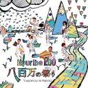 八百万の祭り/CD/AIUEO-03
