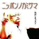 ニッポンノカミサマ/CD/SNPC-0041