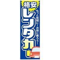 カスタムジャパン特製 のぼり旗 レンタカー