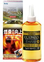 エコマックス 200ml 石油燃料促進剤/ガソリン添加剤(燃費向上)