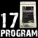 17program(セブンティーンプログラム)