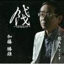 餞~はなむけ~/CDシングル(12cm)/COST-002