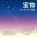 宝物/CDシングル(12cm)/COST-003