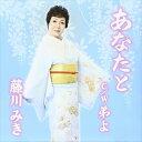 あなたと/CDシングル(12cm)/COST-006