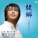 故郷~ふるさと~/CDシングル(12cm)/COST-010