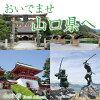 おいでませ山口県へ 山川哲ベストアルバム/CD/COST-011