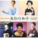 長谷川和子ベストアルバム/CD/COST-012