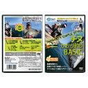 サーフェース チヌかかり釣りBASIC 《DVD》
