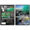 サーフェース チヌ紀州釣りREAL DVD