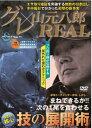 サーフェース DVD グレ×山元八郎REAL