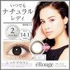 eRouge 2ウィーク シックブラウン 度数(-7.5) 6枚入 レンズ直径14.1mm