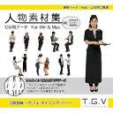 添景素材集 人物素材集3 飲食編 ?カフェ/ダイニング/バー?