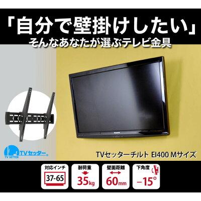 STAR PLATINUM TVセッターチルト TVSTIEI400LB