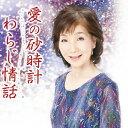 愛の砂時計/CDシングル(12cm)/CPMC-1031