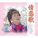 情恋歌/いちず/CDシングル(12cm)/ED16-20725